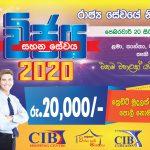 CIB Welfare – විජය සහන සේවය 2020