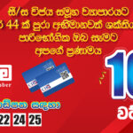 CIB Apekama Loyalty Card Promo